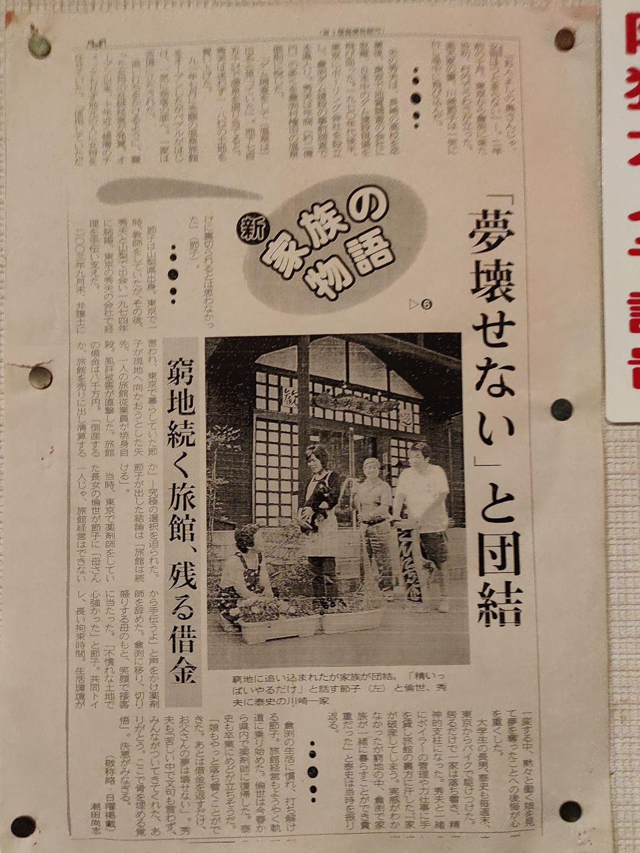 倉渕温泉 新聞記事1 新家族の物語