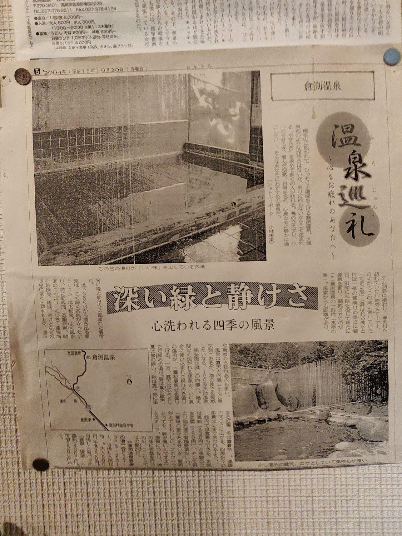 倉渕温泉 おすすめの宿と温泉