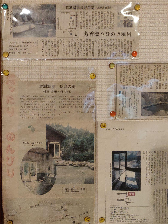 倉渕温泉 こだわりの宿