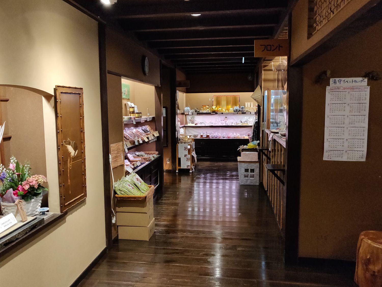 湯守の里 館内入口