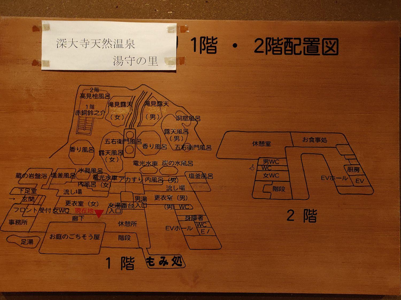 湯守の里 館内図