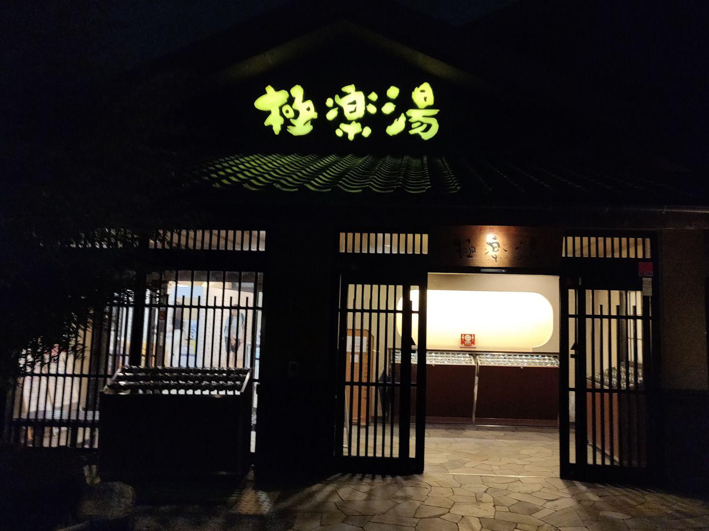 2020/6/14 極楽湯 横浜芹が谷店