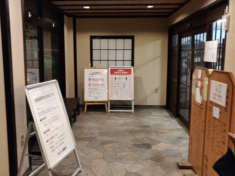 極楽湯 横浜芹が谷店 入口