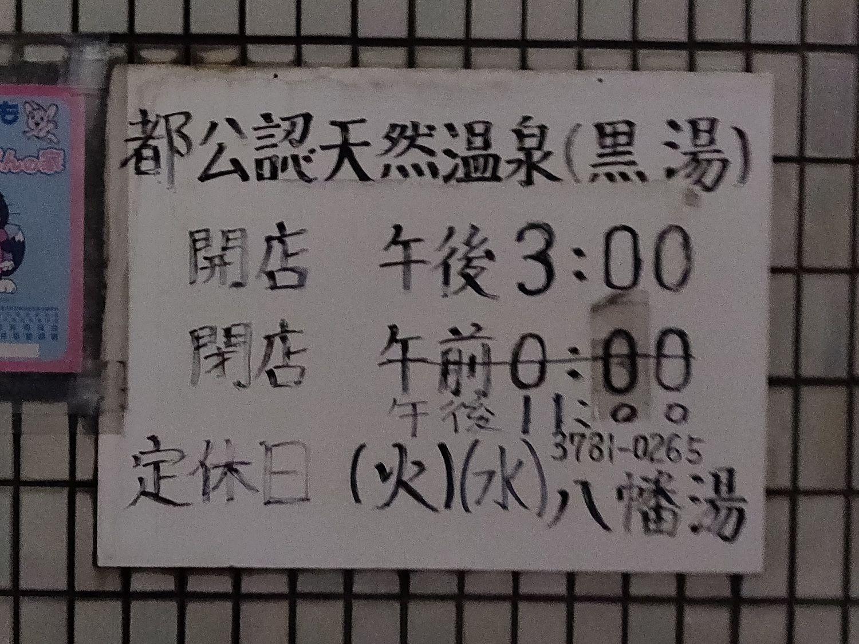 八幡温泉 営業時間