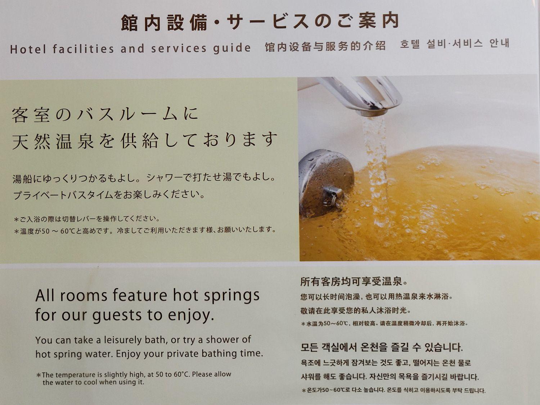 ホテル阪神大阪 バスルームに天然温泉を供給