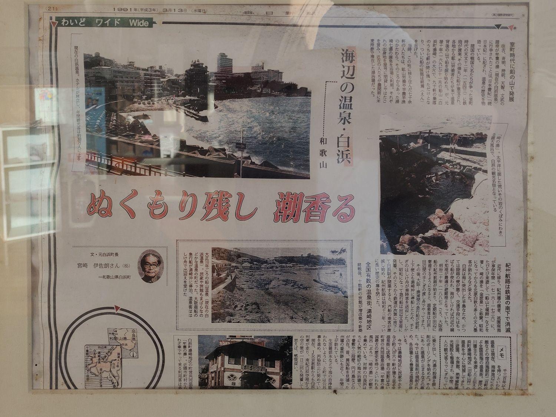 白浜温泉 牟婁の湯 毎日新聞 1991/3/13