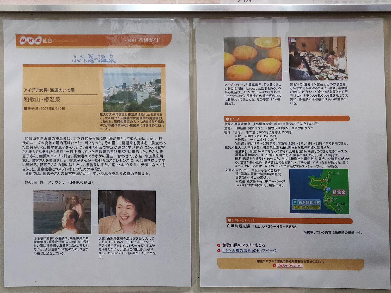 椿温泉 しらさぎ NHK仙台