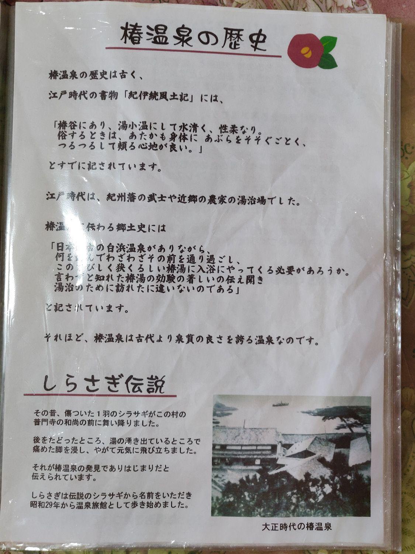 椿温泉 しらさぎ 椿温泉の歴史