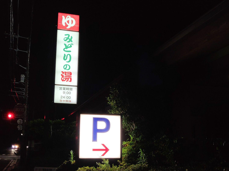 みどりの湯 都賀店 入口