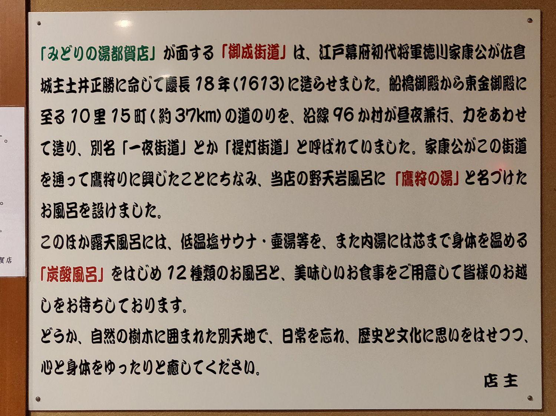 みどりの湯 都賀店 紹介