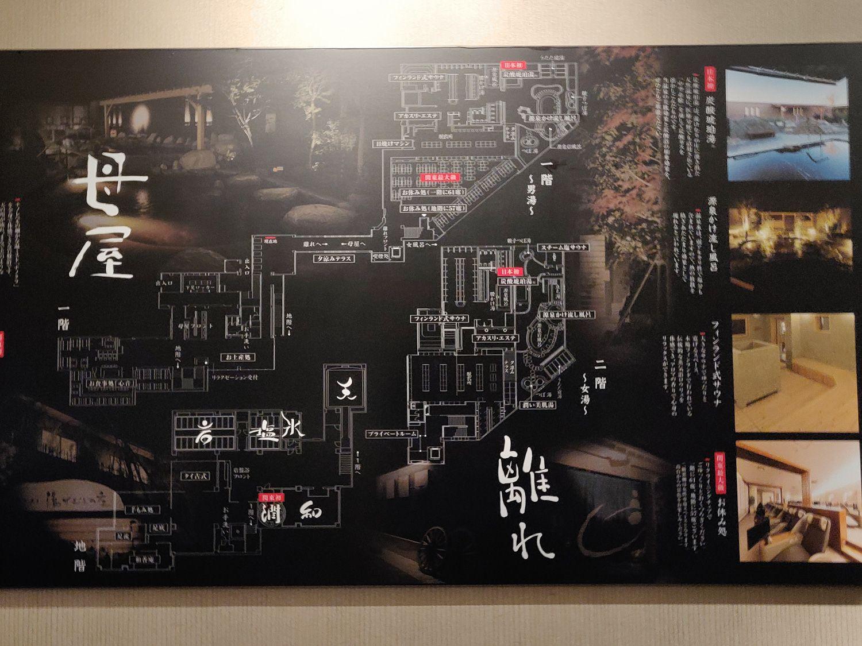 宮前平源泉 湯けむりの庄 館内図