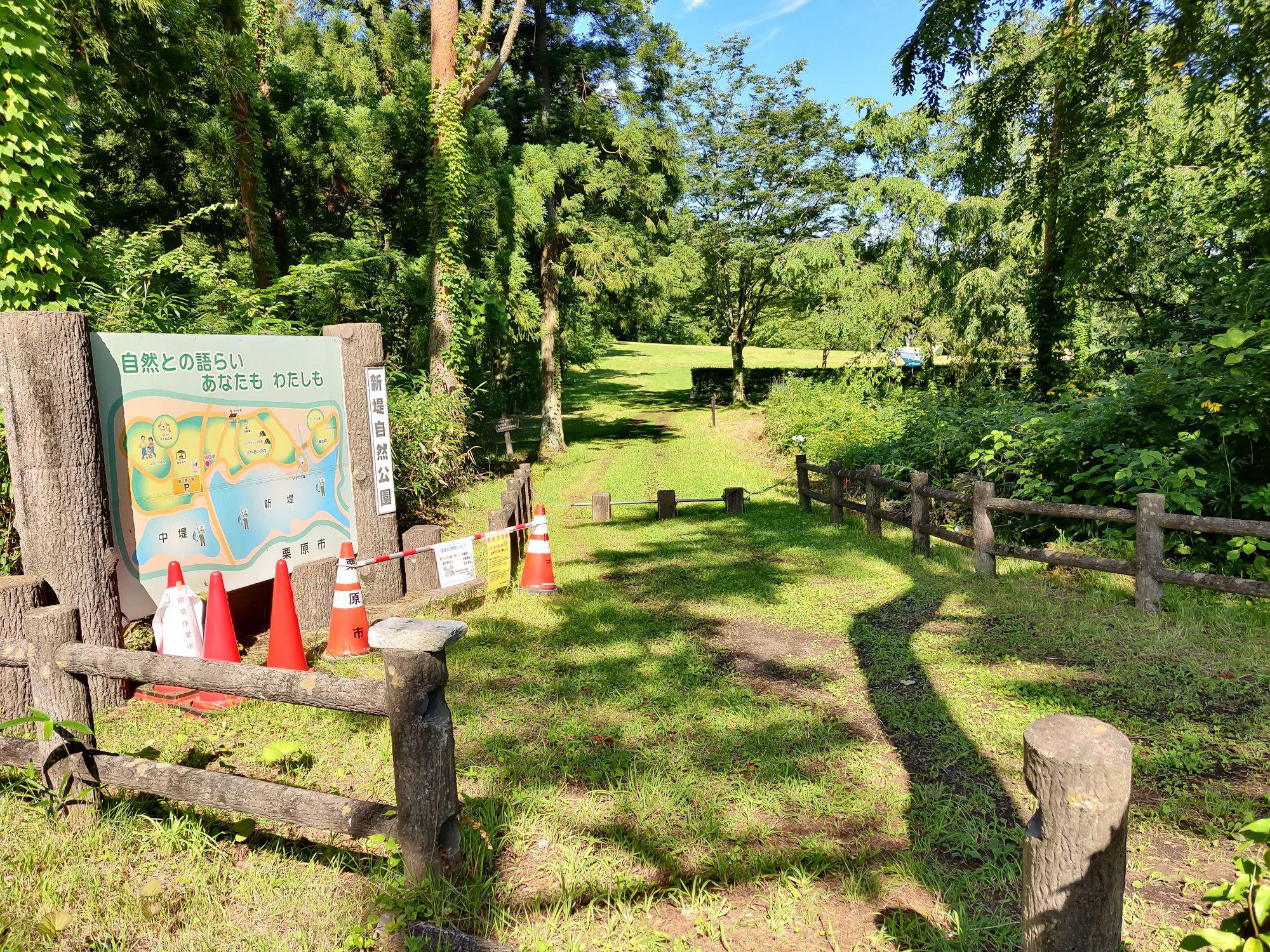 高清水新堤自然公園キャンプ場 入り口
