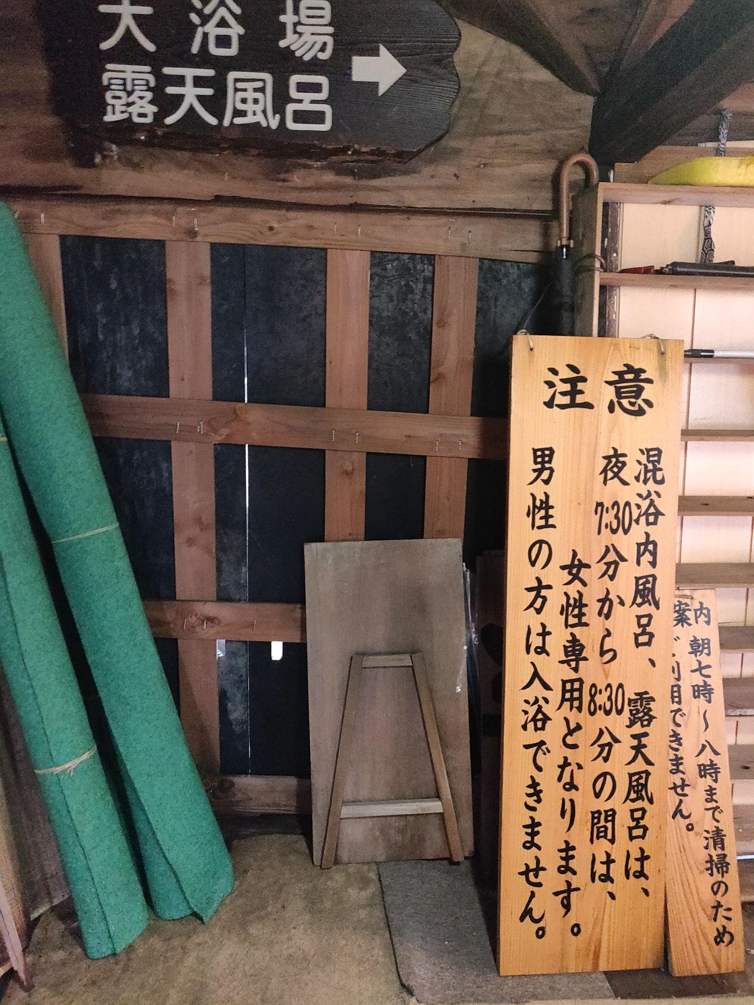 藤七温泉 入口