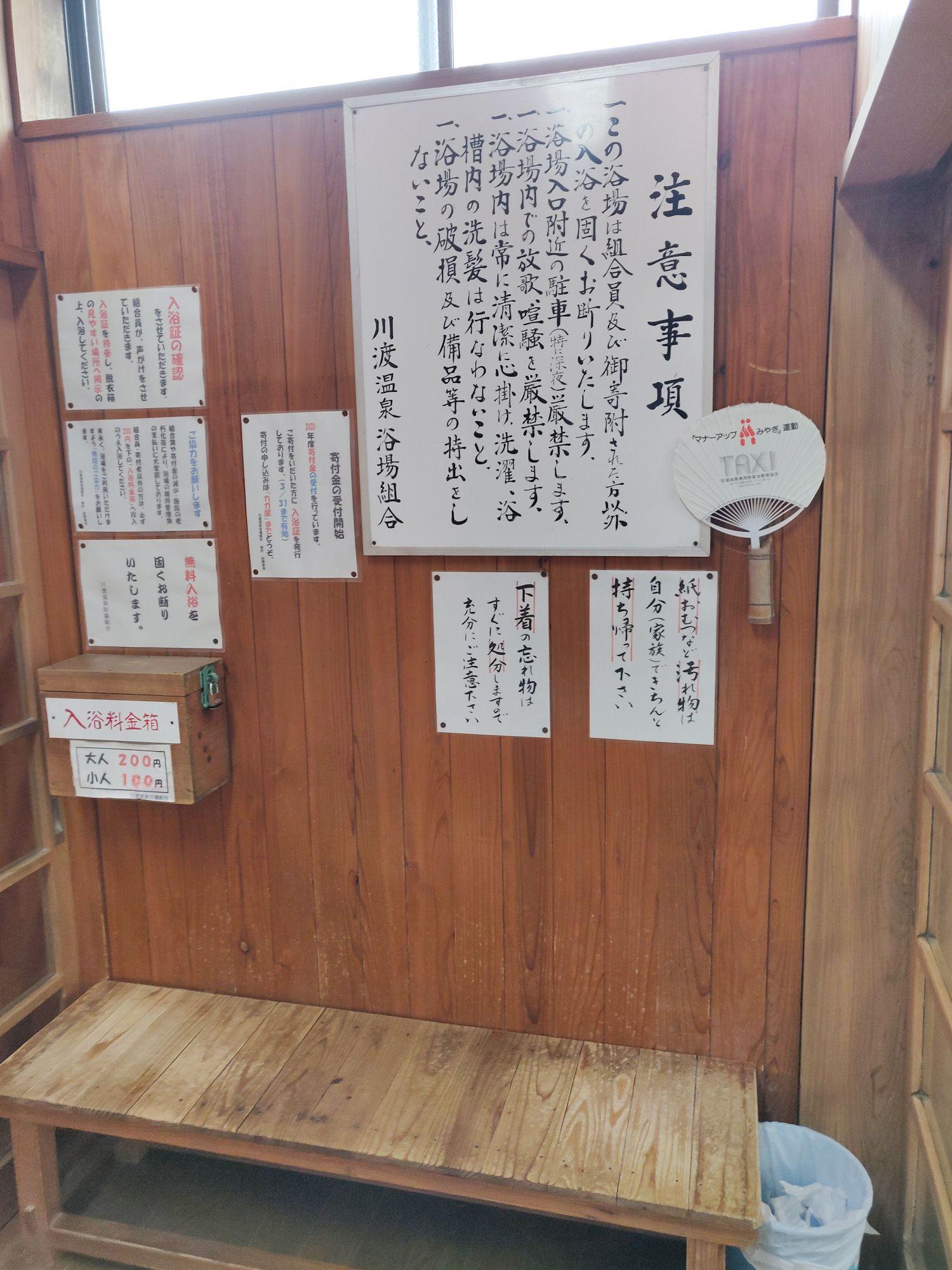川渡温泉共同浴場 掲示