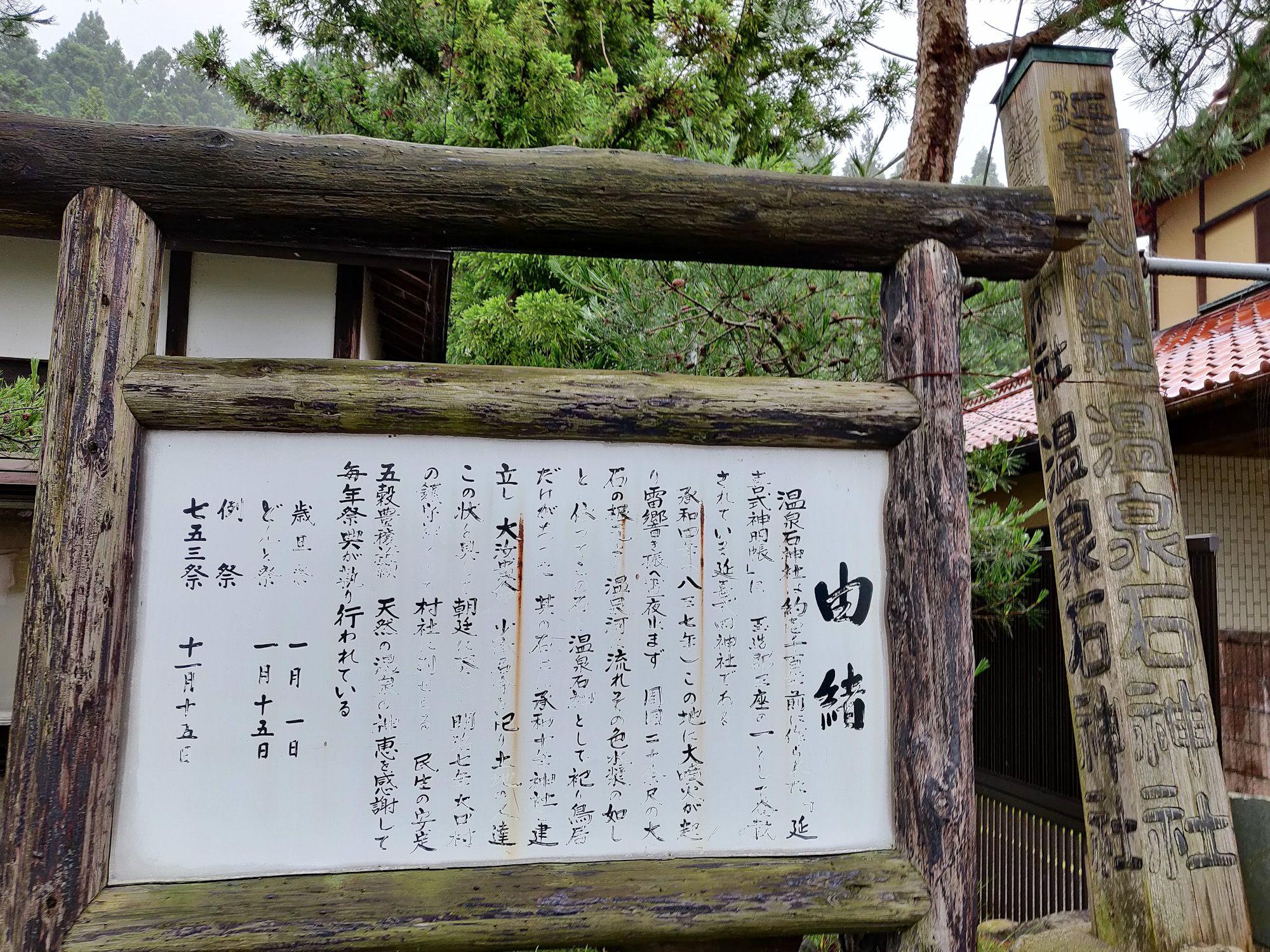 川渡温泉石神社 由緒