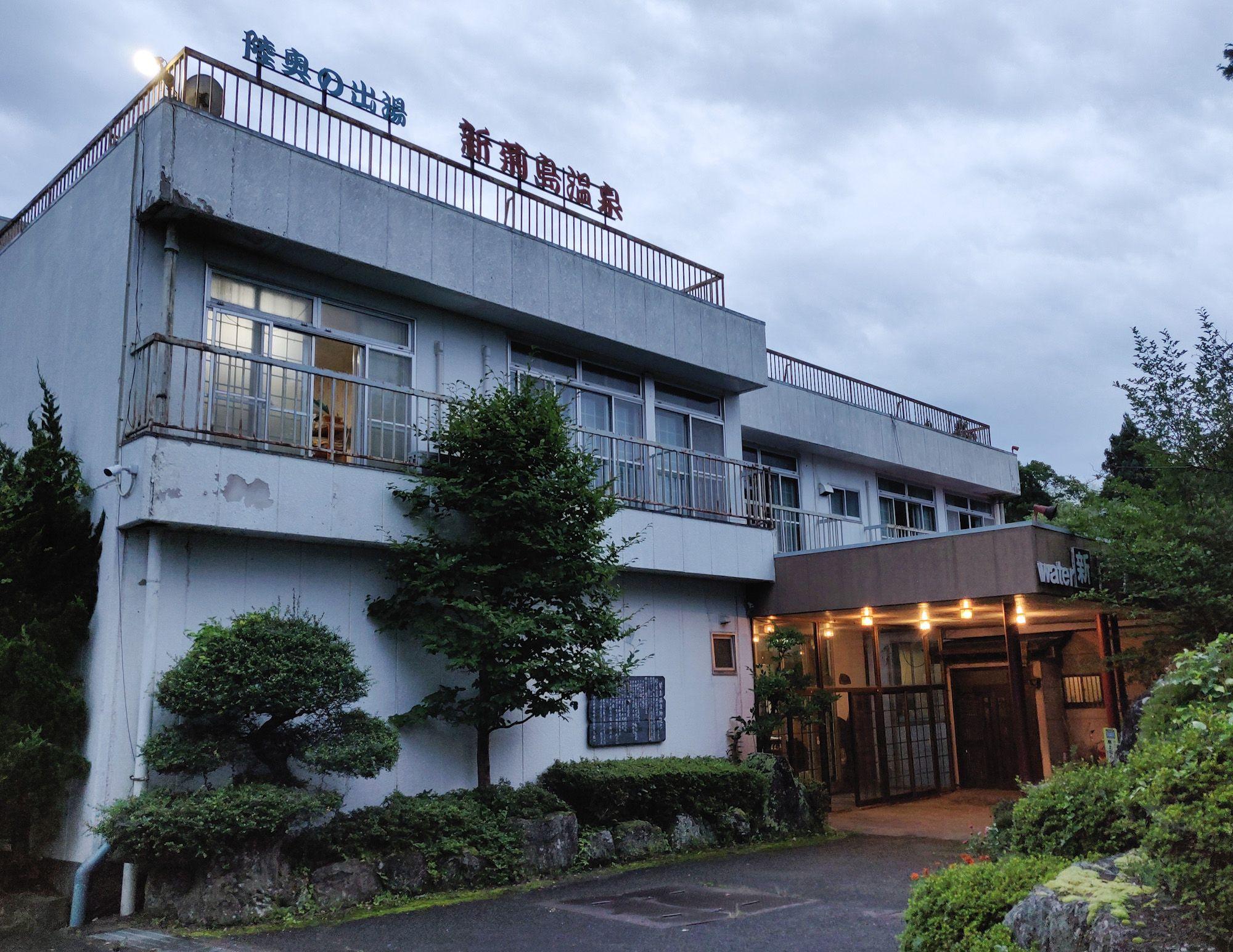 新菊島温泉 建物