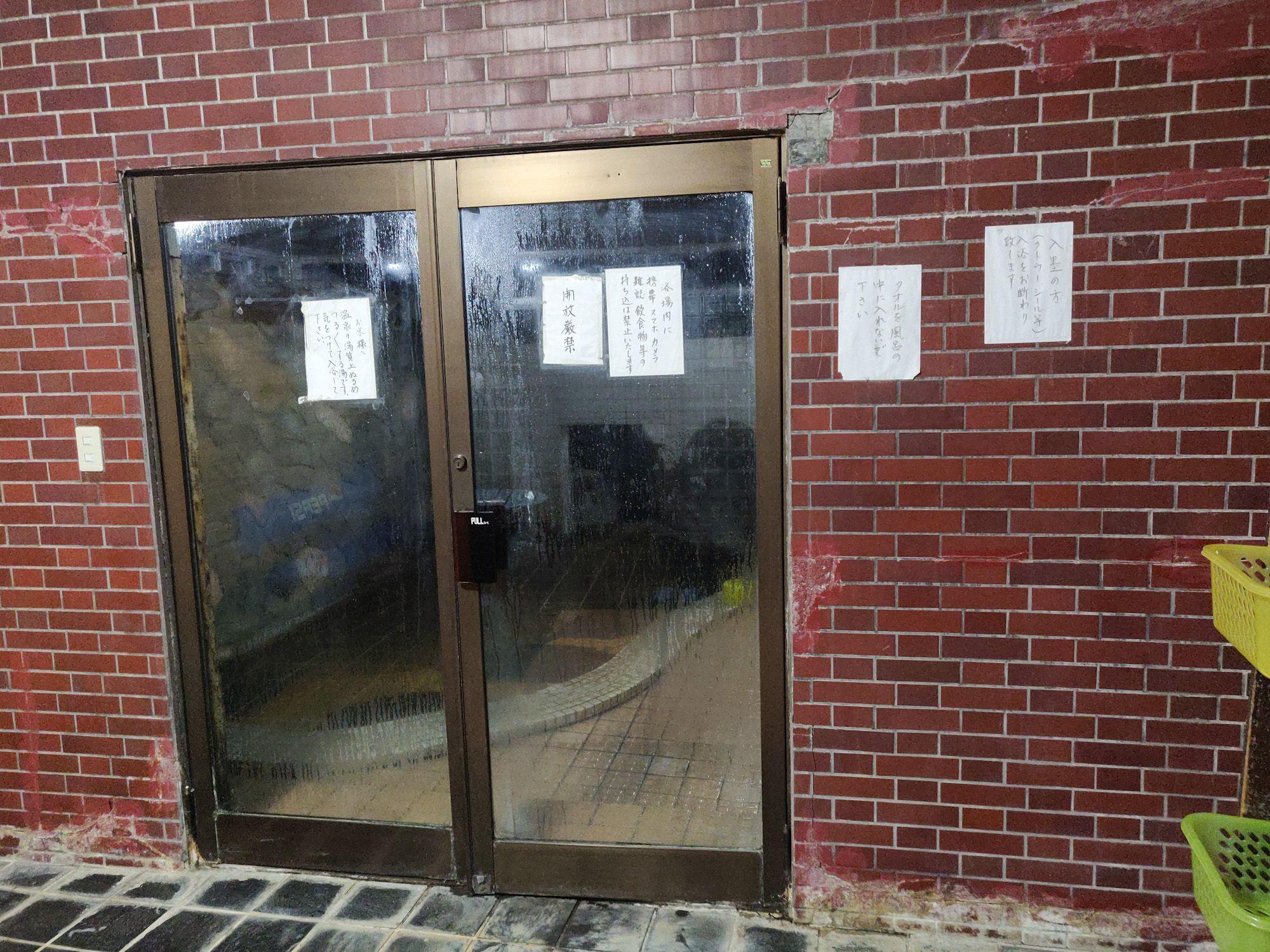 新菊島温泉 浴室入口