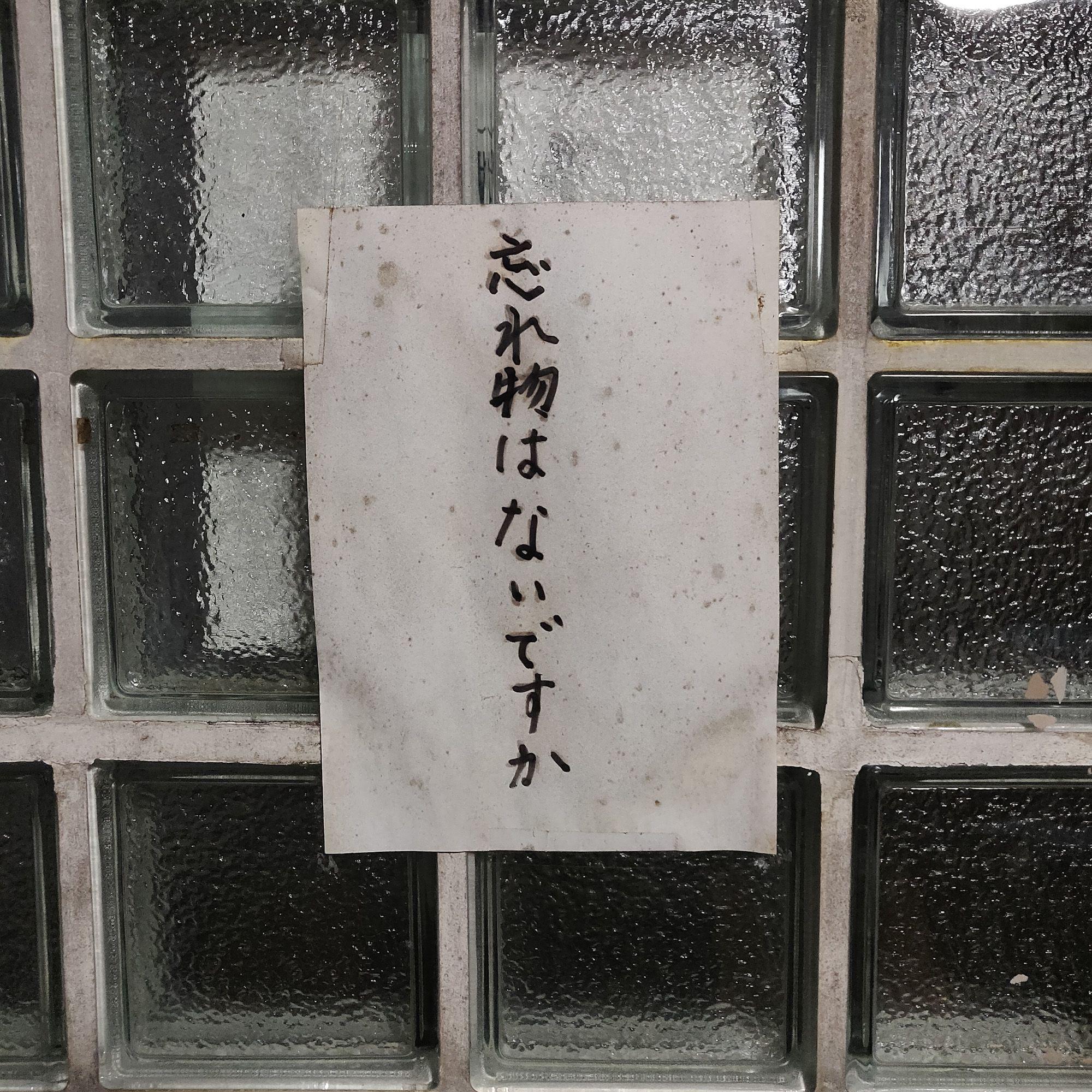 新菊島温泉 忘れ物はないですか