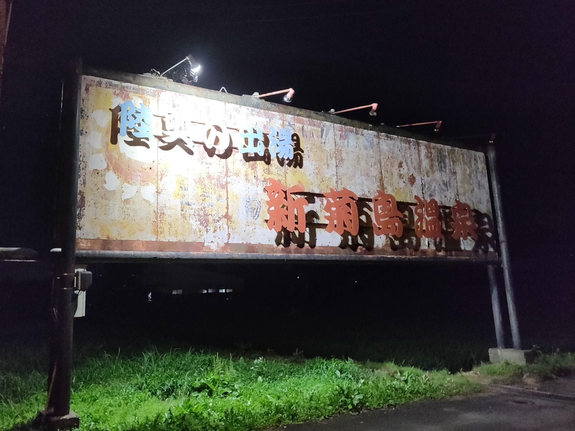 新菊島温泉 看板