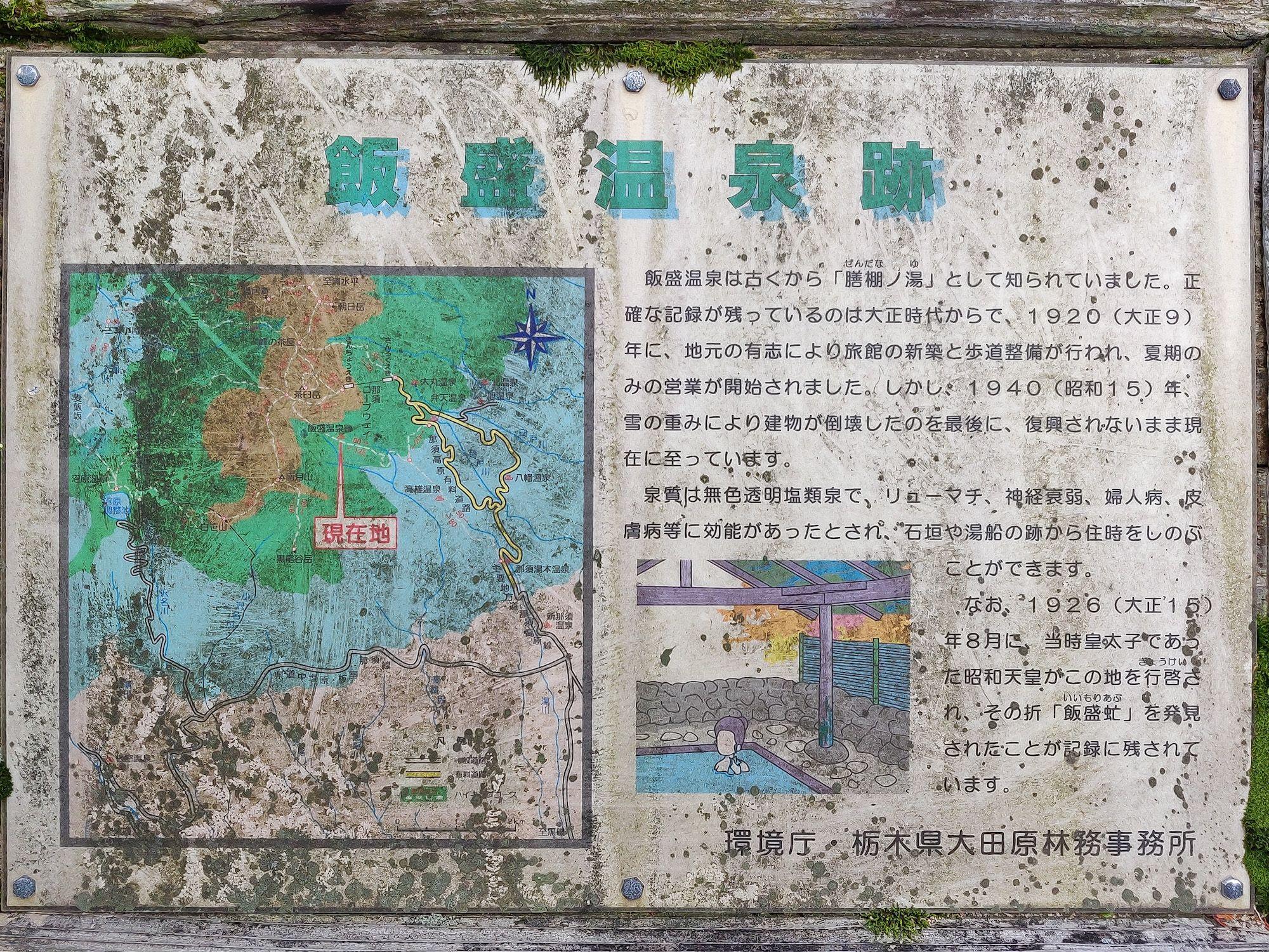 飯森温泉跡