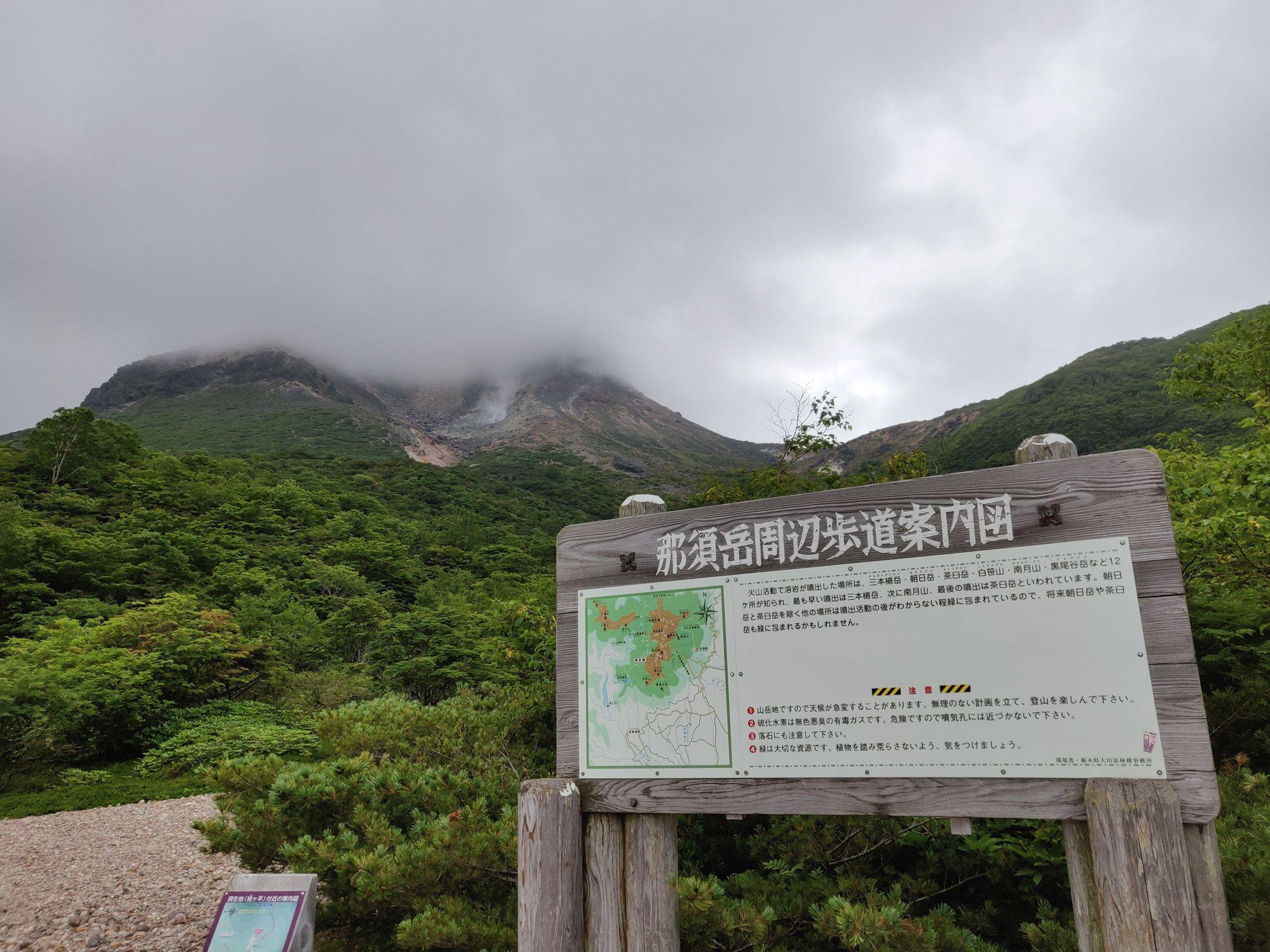 姥ヶ平から那須岳