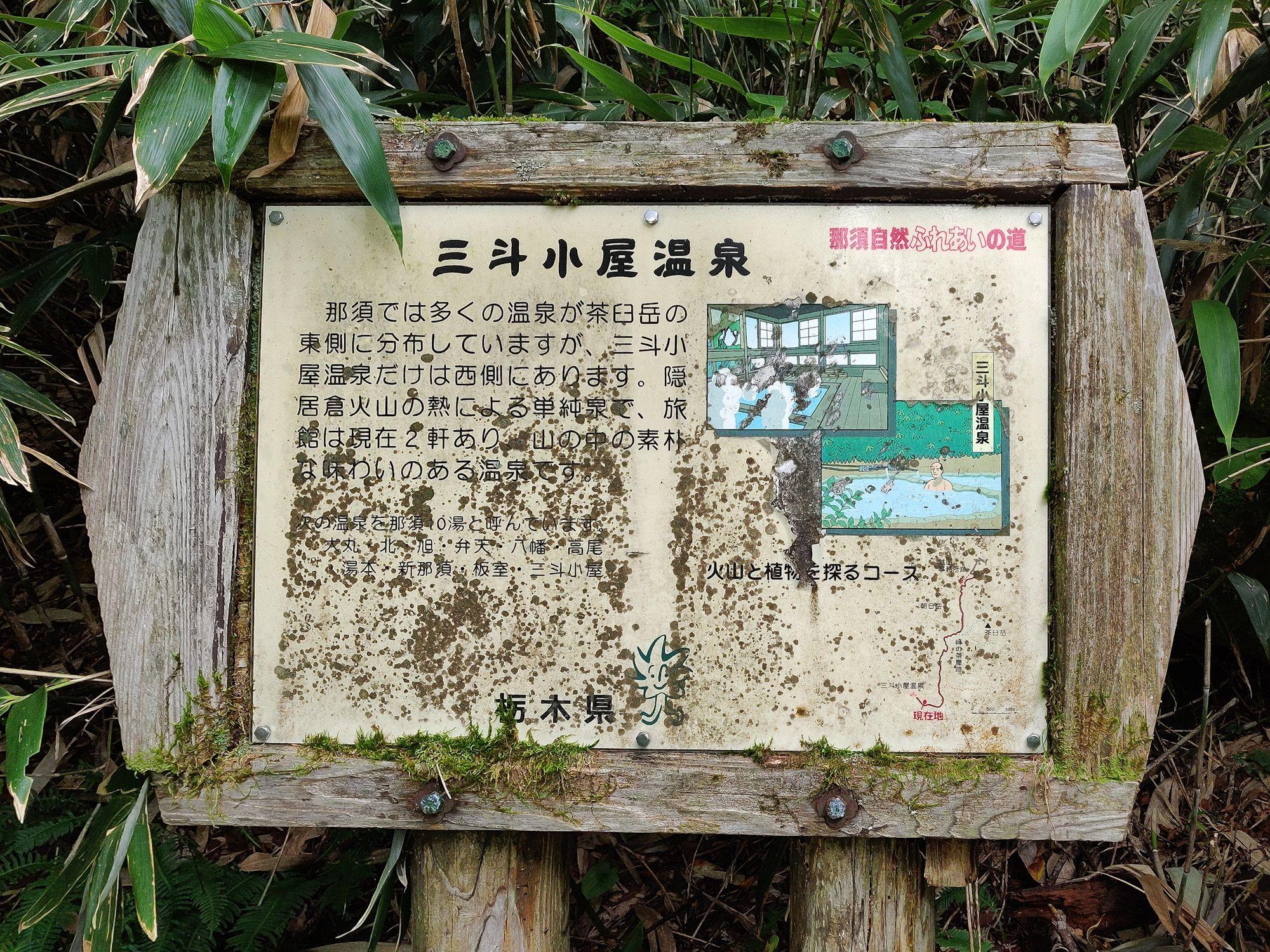 三斗小屋温泉について