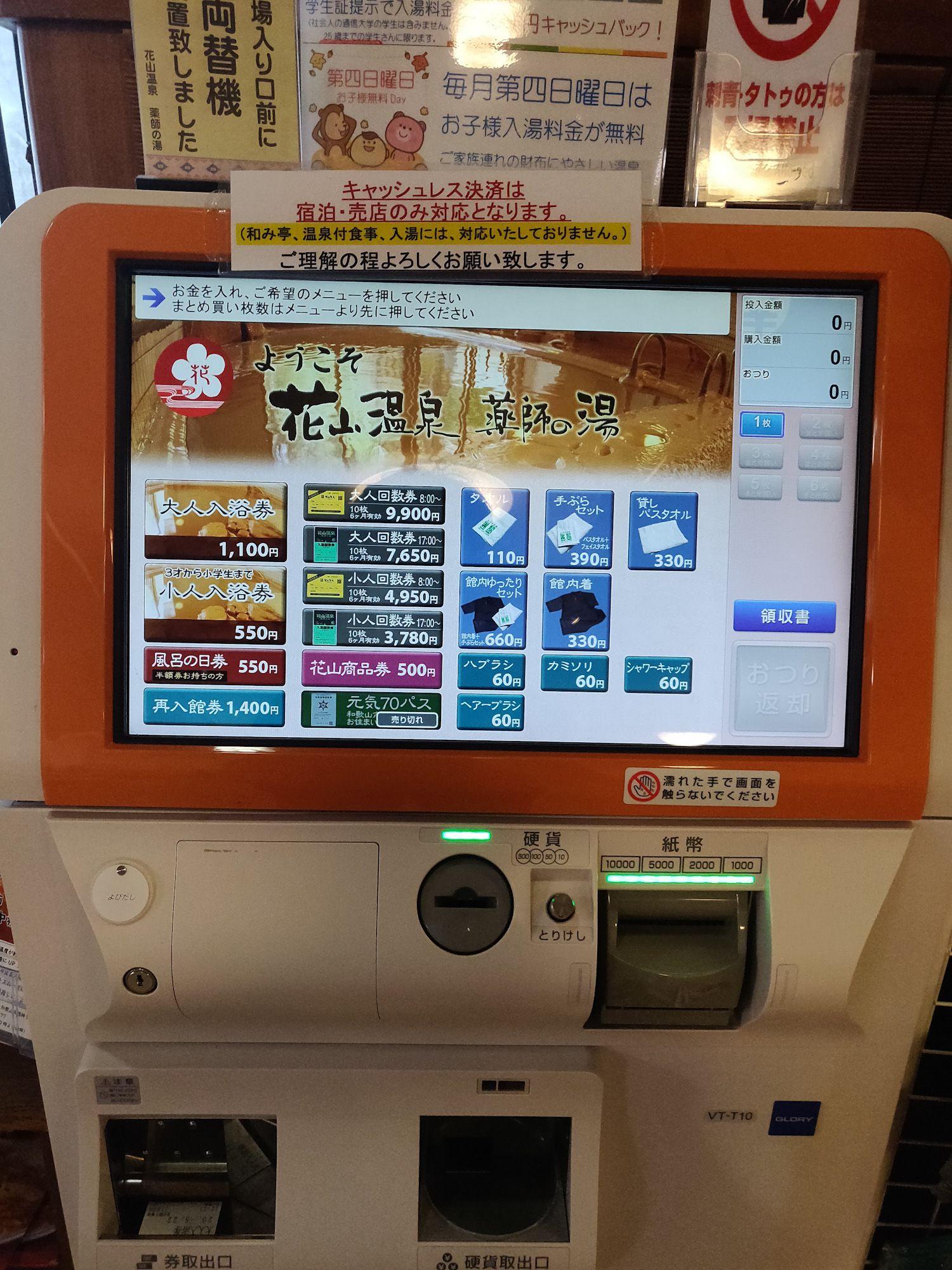 花山温泉 券売機