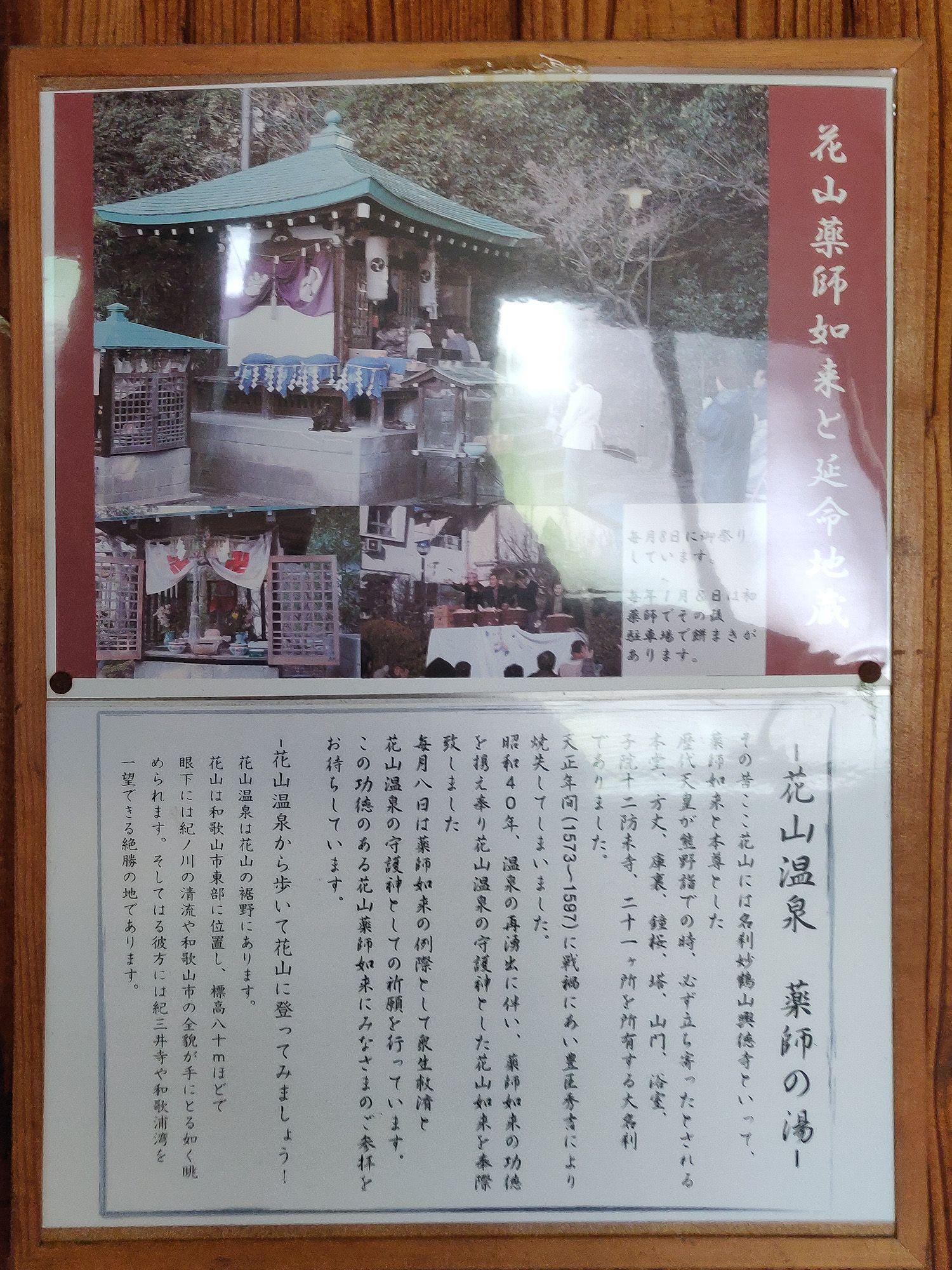 花山温泉 薬師