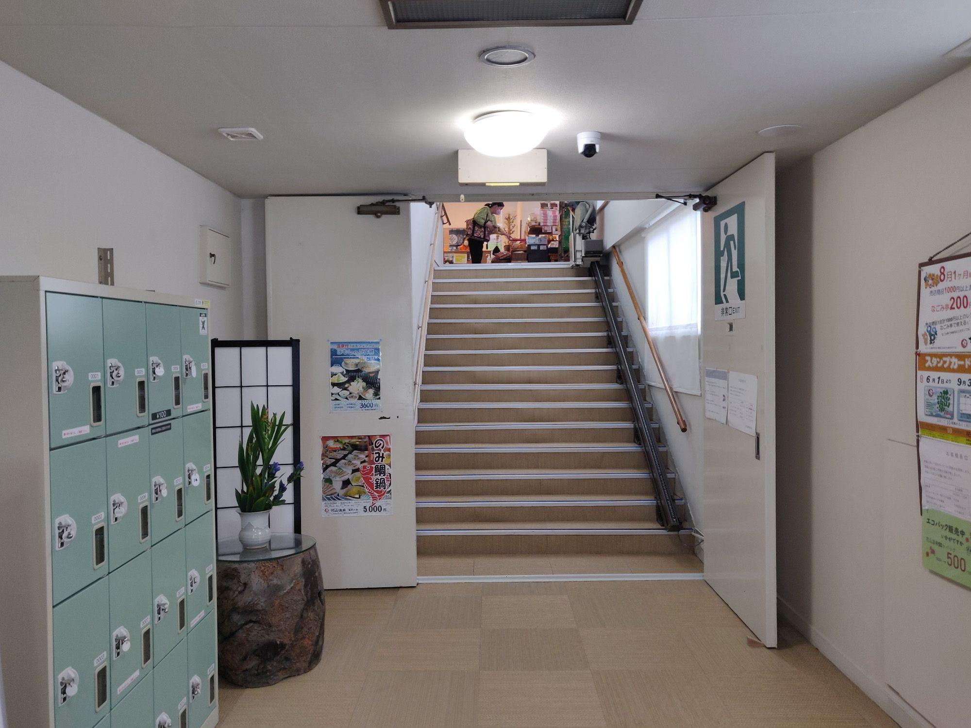 花山温泉 入口