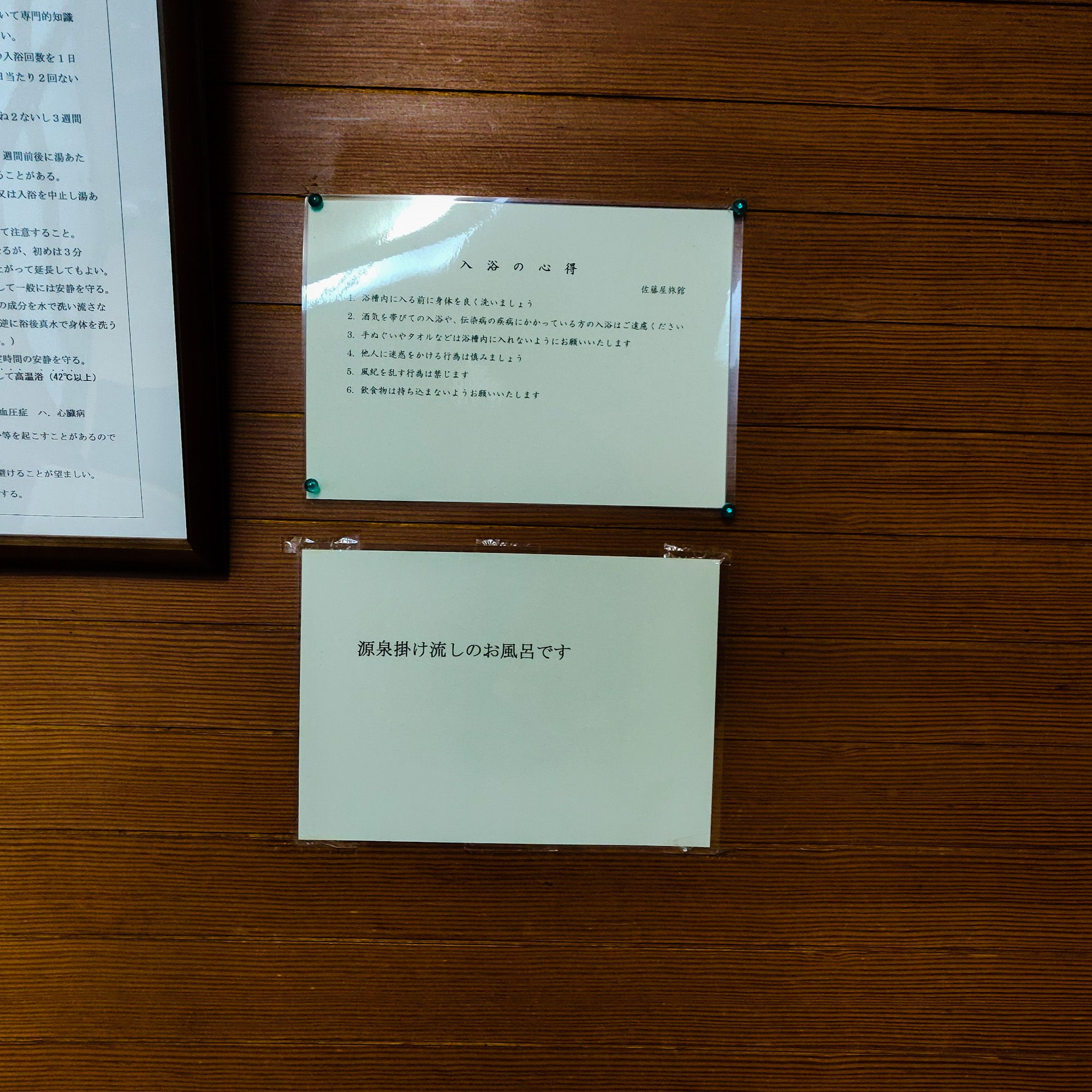 秋保温泉 佐藤屋旅館 掲示