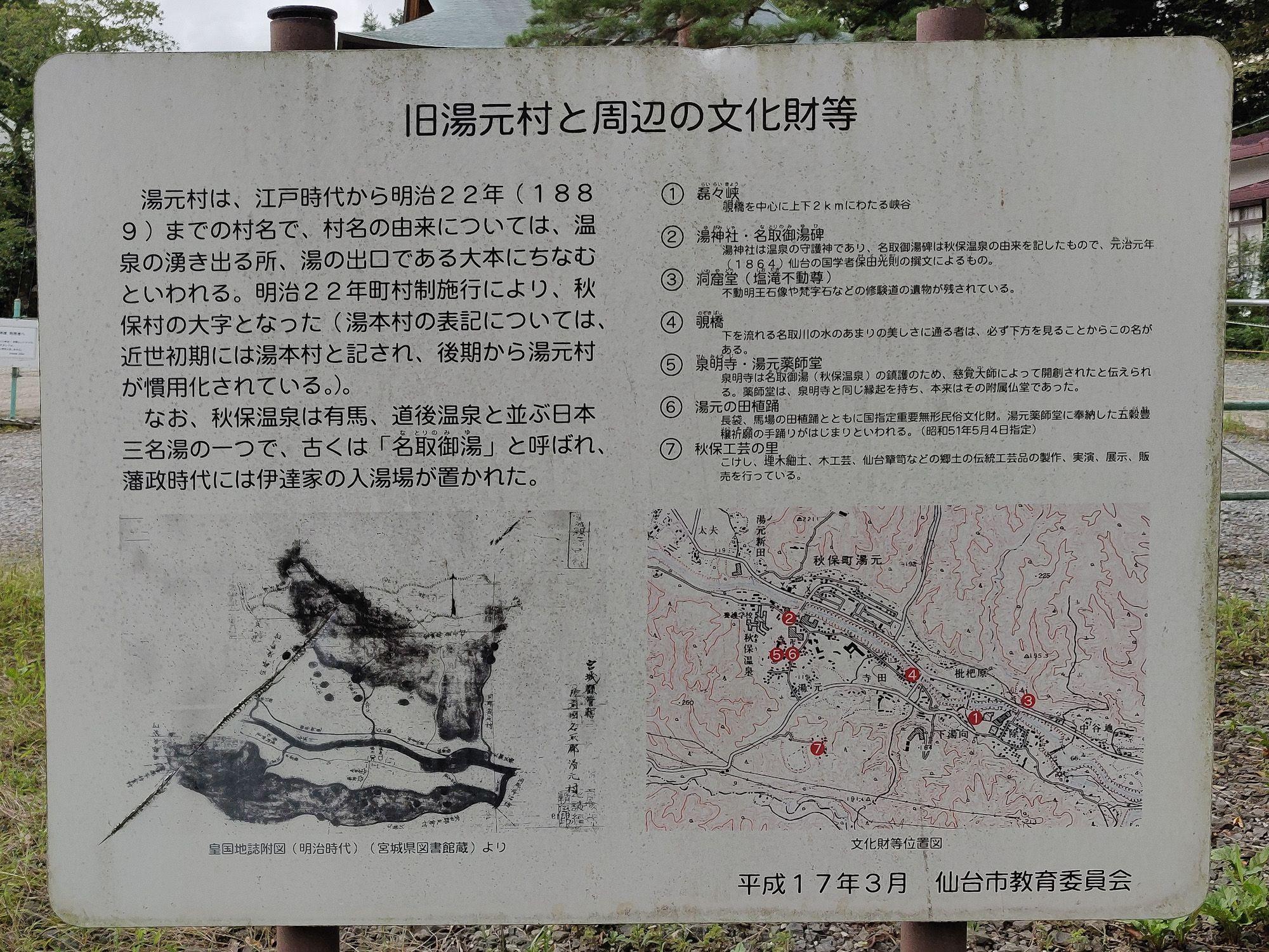 秋保温泉 湯元村