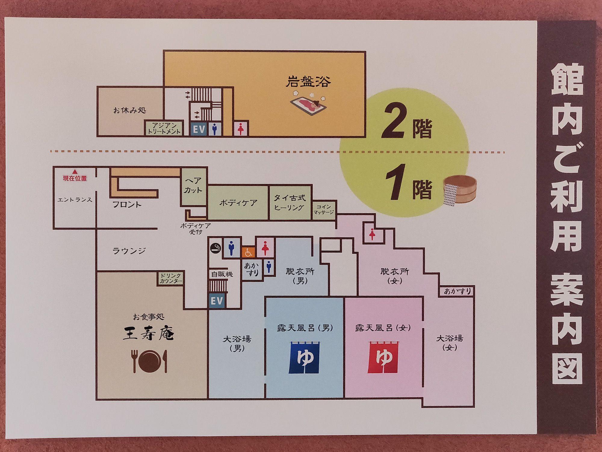 おふろの王様 花小金井店 館内図