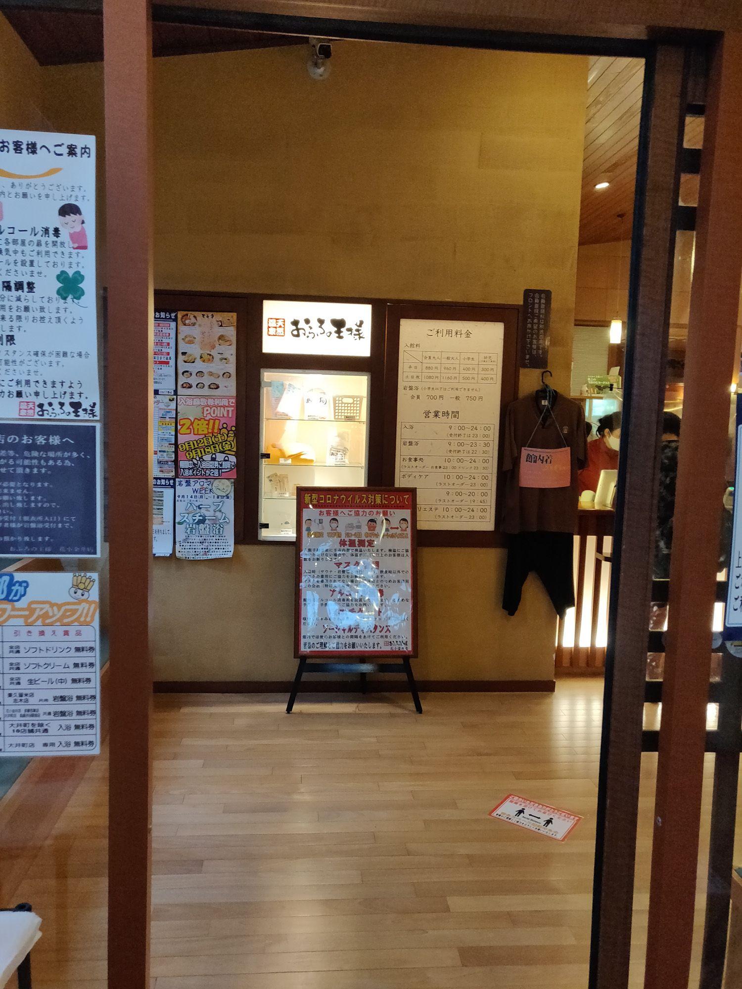 おふろの王様 花小金井店 入口