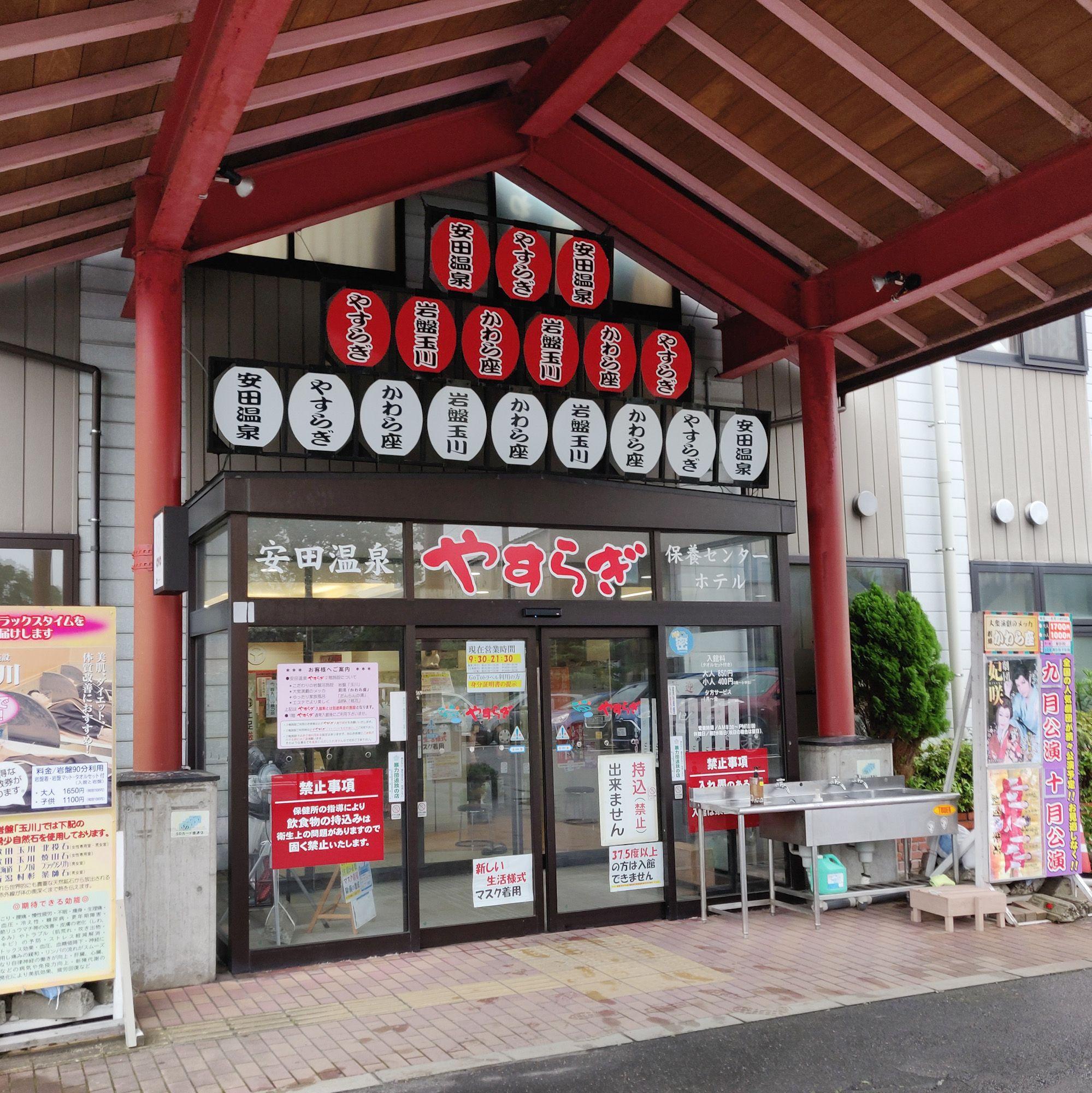 安田温泉 入口