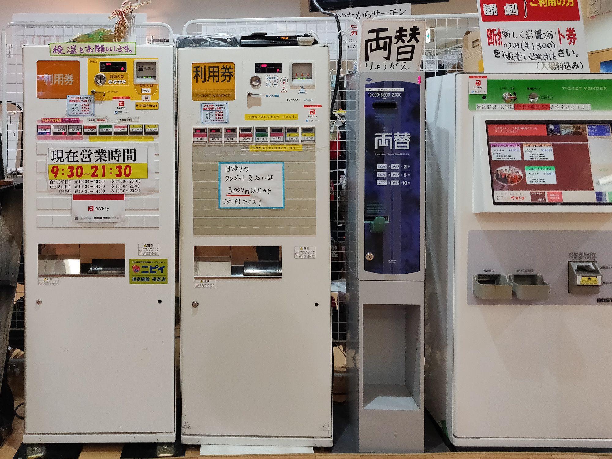 安田温泉 券売機