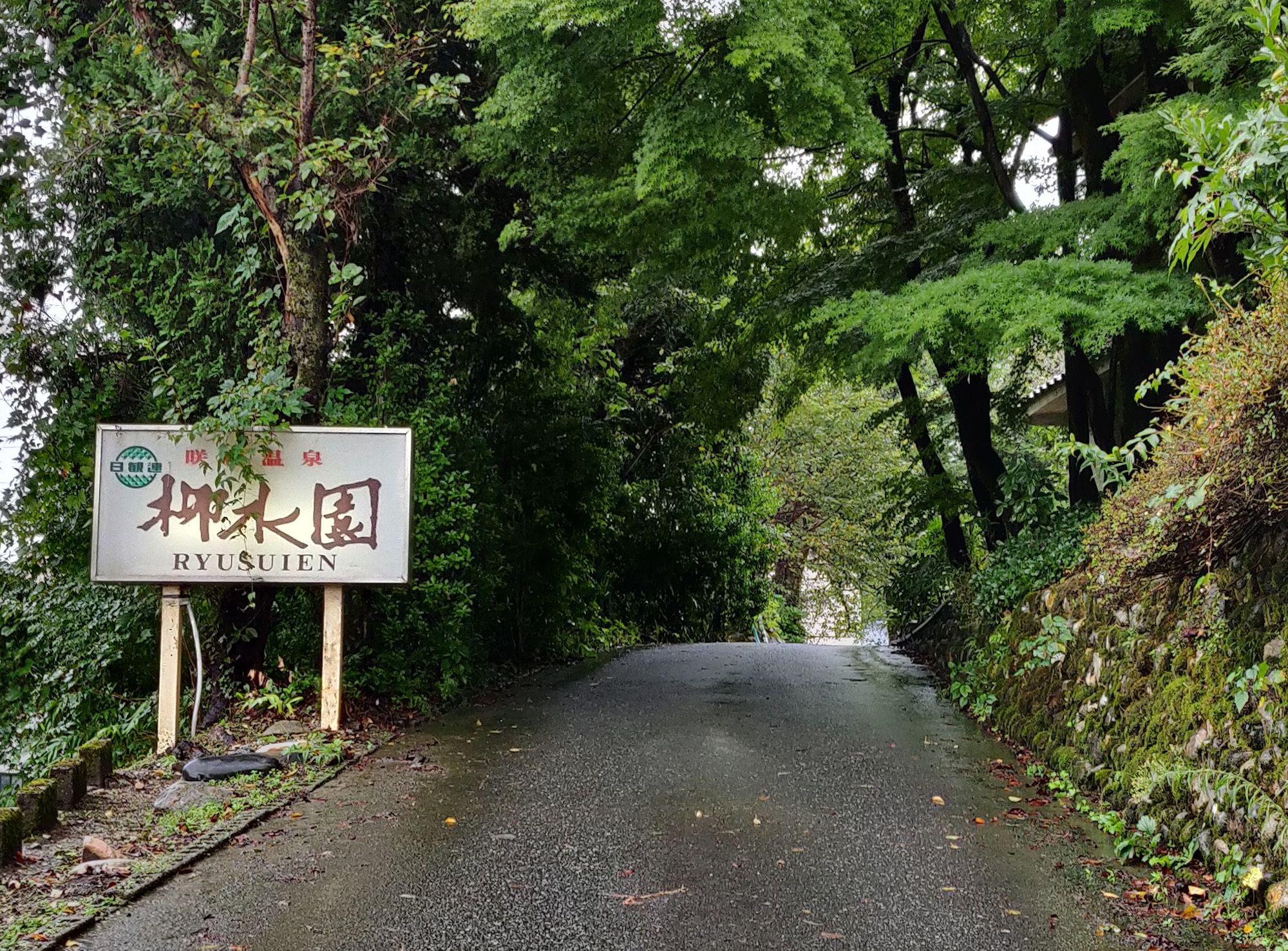 咲花温泉柳水園 入口