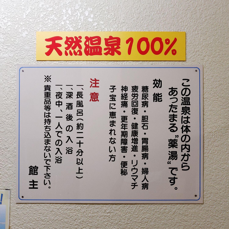 熱塩温泉 ふじや 天然温泉100%