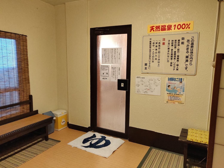 熱塩温泉 ふじや 壁画風呂 浴室入口