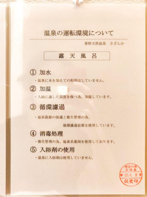 秦野温泉さざんかの湯 温泉の運転環境について (露天風呂)