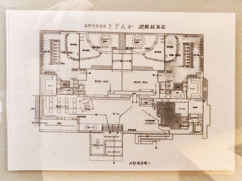秦野温泉さざんかの湯 避難経路図
