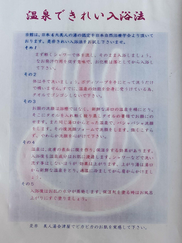 日本4大美人の湯