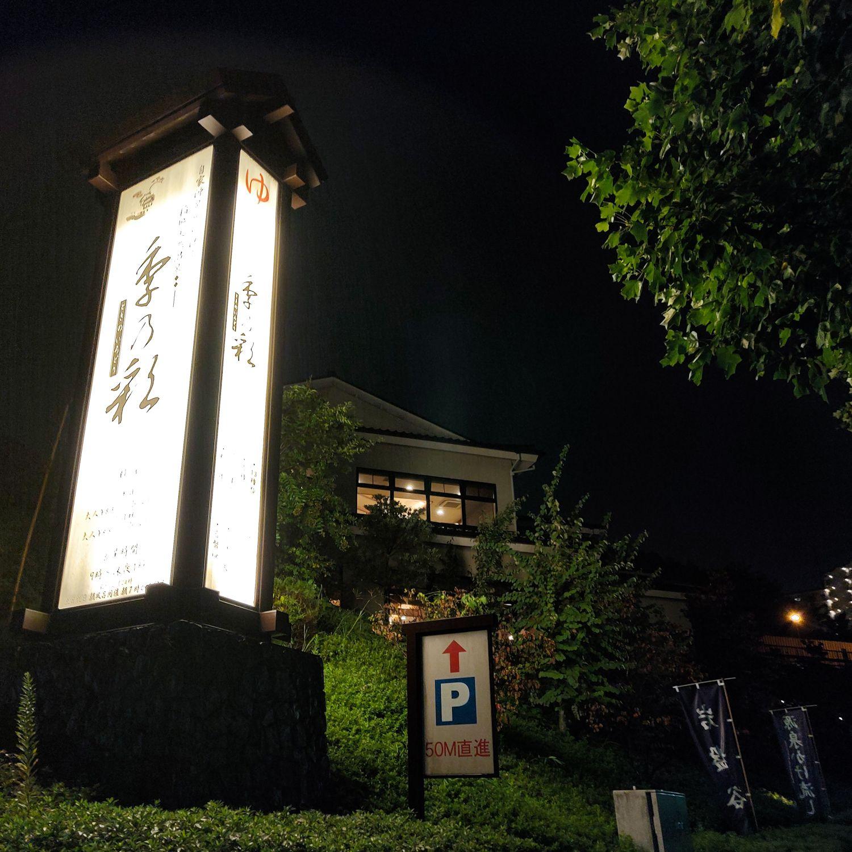 稲城天然温泉 季乃彩