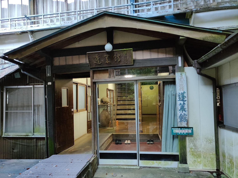 湯治館入口