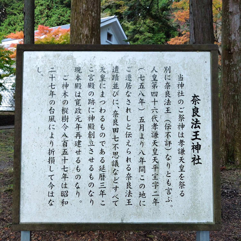 奈良法王神社について