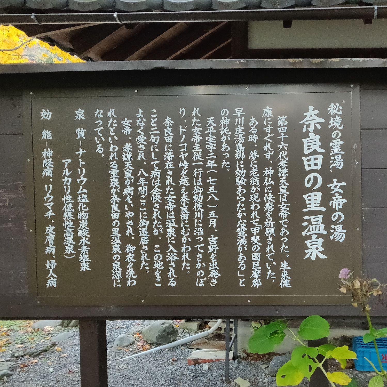 奈良田の里温泉について