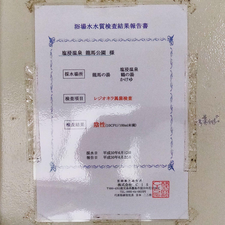 浴場水水質検査結果報告書