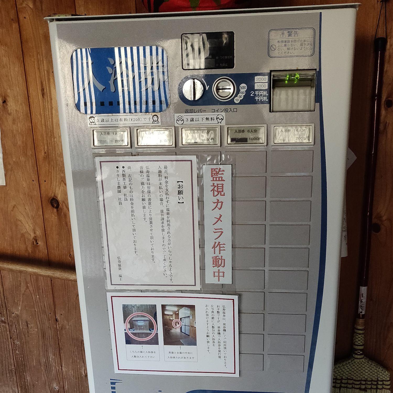 入浴券 販売機